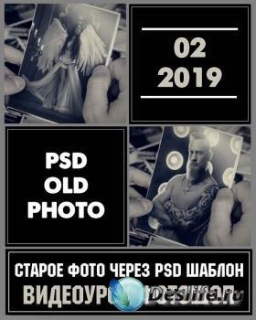 Cтарое фото через PSD шаблон