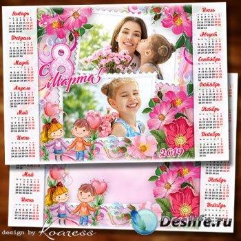 Календарь с рамкой для фото 2019 к 8 Марта - Поздравление с праздником