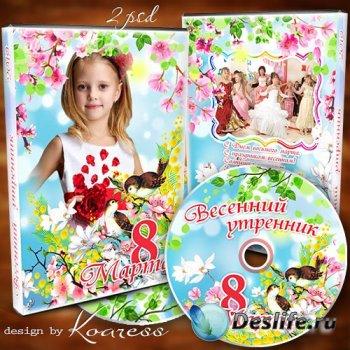 Детский набор dvd для диска с детским видео - С Днем 8 Марта, с праздником  ...