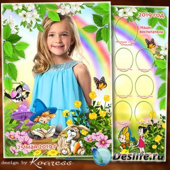 Фоторамка для портрета и виньетка для выпускного в детском саду с Незнайкой