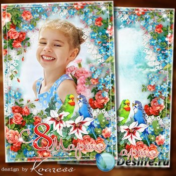 Рамка-открытка к 8 Марта - С праздником 8 Марта, с ярким солнцем и теплом