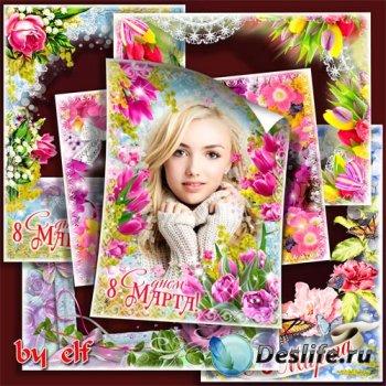 Набор цветочных рамок для фотошопа к празднику - С 8 марта, дорогие, наши ж ...