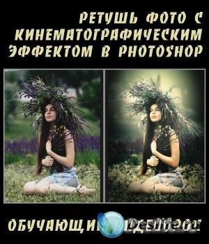 Ретушь фото с кинематографическим эффектом в Photoshop