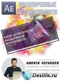 Adobe After Effects: расширенные возможности