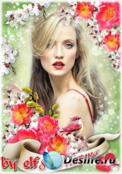 Рамка к 8 Марта - С прекрасным праздником весенним, тепла, любви и красоты