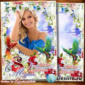 Рамка к 8 Марта - Весенних сюрпризов, улыбок, цветов