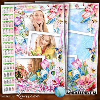 Календарь с рамкой для фото 2019 к 8 Марта - Пусть весь год, как 8 Марта, будут счастье, любовь, подарки