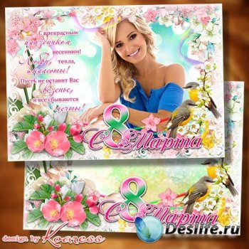 Рамка-открытка к 8 Марта - С днем весны, любви и красоты