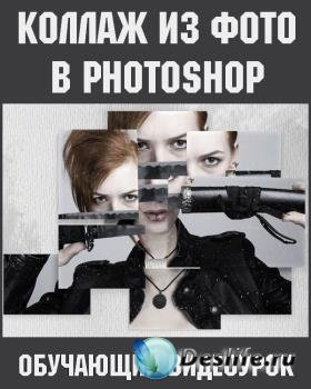 Коллаж из фото в Photoshop