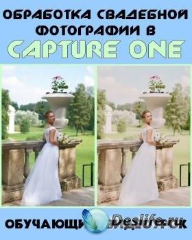 Обработка свадебной фотографии в Capture One