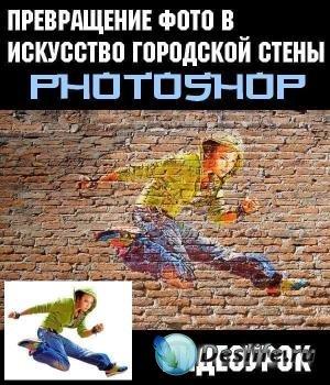 Превращение фото в искусство городской стены в Photoshop