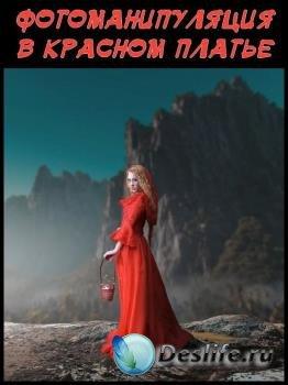 Фотоманипуляция. В красном платье