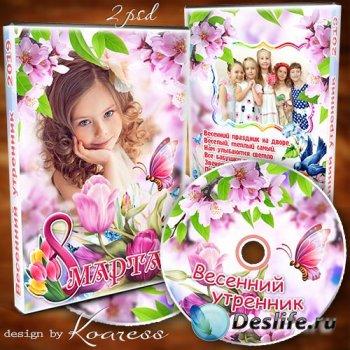 Обложка и задувка для диска с видео детского весеннего утренника - Весенний ...