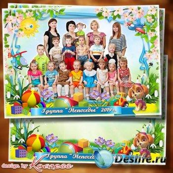 Фоторамка для фото группы детей в детском саду - Детский сад - второй наш д ...