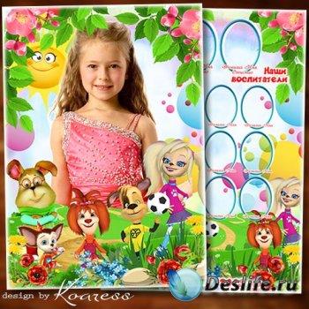 Фоторамка для портрета и виньетка для детского сада - До свидания, детский  ...
