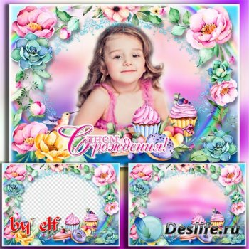 Поздравительная рамка-открытка - Желаю счастья в День Рождения, любой мечты осуществления