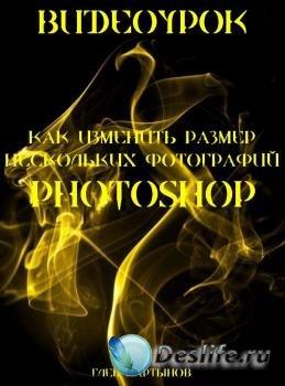 Как изменить размер нескольких фотографий сразу в Photoshop