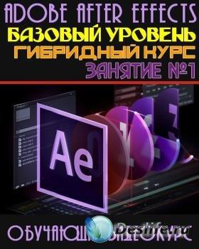 Adobe After Effects: базовый уровень. Гибридный курс. Занятие №1