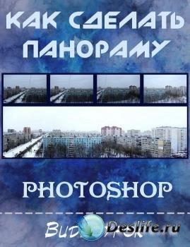 Как сделать панораму в Photoshop