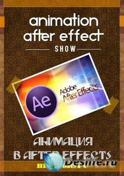 Анимация в After Effects