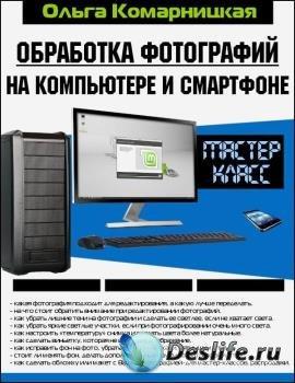Обработка фотографий на компьютере и смартфоне