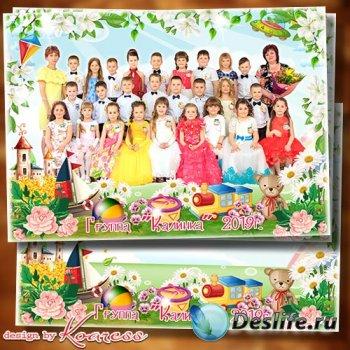 Фоторамка для группового фото в детском саду - Скоро солнечное лето