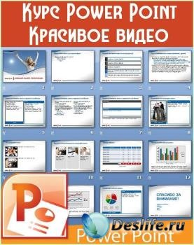 Курс Power Point. Красивое видео