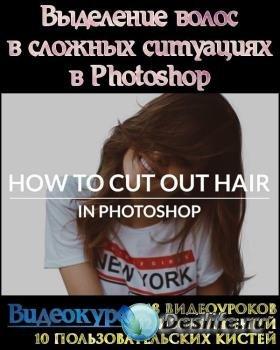 Выделение волос в сложных ситуациях в Photoshop