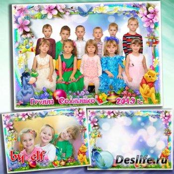 Фоторамка для фото группы в детском саду - Детки в садике живут, здесь игра ...