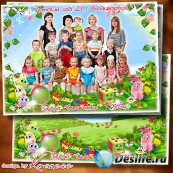 Детская фоторамка для группового фото в детском саду - Наш чудесный детский ...