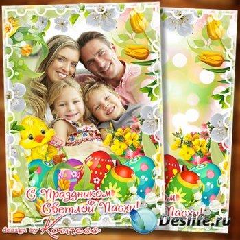 Пасхальная праздничная открытка с рамкой для фото - мира в доме и радости в ...