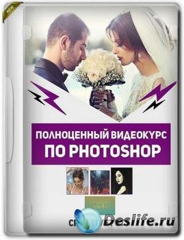 Пoлнoценный видеокyрс по Photoshop