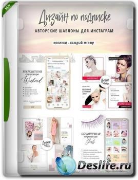 Дизайн по подписке. Авторские шаблоны для instagram (апрель 19)