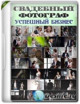 Свадебный фотограф. Успешный бизнес в сезоне