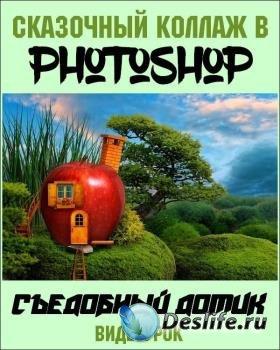 Сказочный коллаж в Фотошоп: Съедобный домик