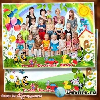 Детская фоторамка для группового фото в детском саду - Любим мы свой детски ...