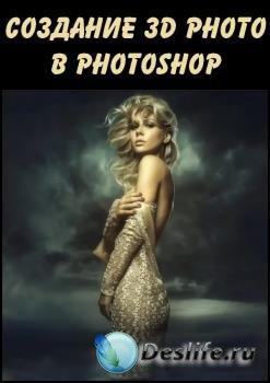 Создание 3D Фото в Фотошоп