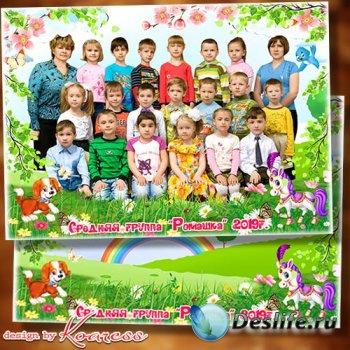 Детская фоторамка для группового фото в детском саду - Здравствуй, лето кра ...