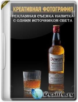 Креативная фотография. Рекламная съемка напитка с одним источником света