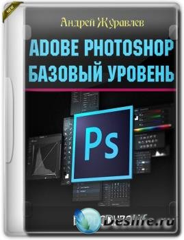 Adobe Photoshop: базовый уровень