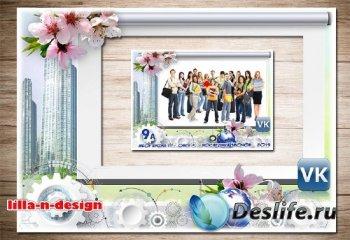 Рамка в формате PNG для фото класса на последнем звонке - Школьные друзья