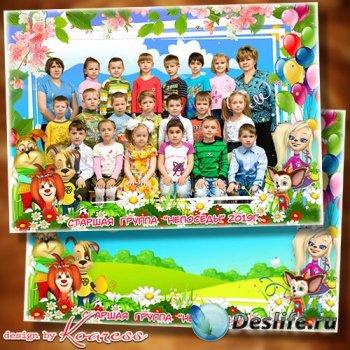 Фоторамка для фото группы в детском саду - Спешим мы утром в детский сад