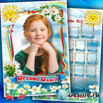Рамка для детского портрета и виньетка для детского сада - Детский сад мы н ...