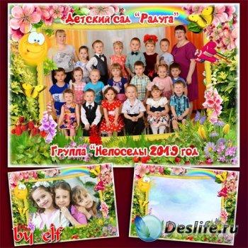 Рамка для фото группы в детском саду - Вот и стали вы взрослее, скоро школа ...