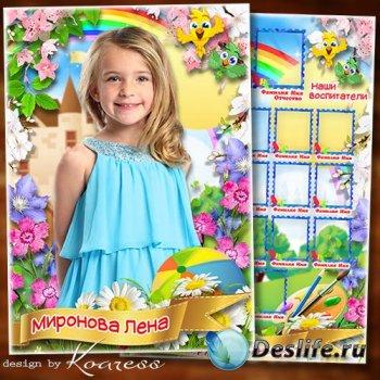 Рамка для детского портрета и виньетка для выпускного в детском саду - Детский садик, до свидания