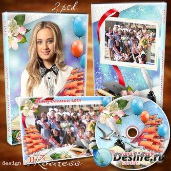 Набор dvd для диска со школьным видео и рамка для фото класса - Это наш пос ...