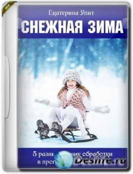 Снежная зима. 5 разных техник обработки в программе Photoshop