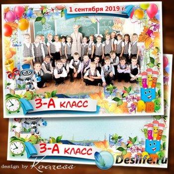 Детская фоторамка для школьных фото - Здравствуй осень, здравствуй, школа