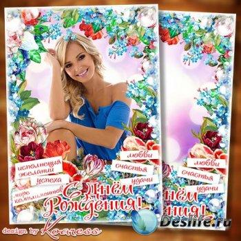 Женская рамка для поздравлений с Днем Рождения - Пусть будет в жизни счасть ...