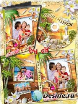 Обложка и задувка на DVD диск - На море